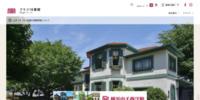 ブラフ18番館公式サイト|公益財団法人 横浜市緑の協会
