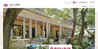 山手234番館公式サイト|公益財団法人 横浜市緑の協会