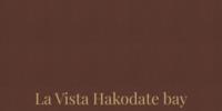 【公式】ラビスタ函館ベイ / 函館 ホテル – 共立リゾート – HOTESPA.net