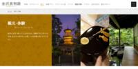 観光スポット詳細情報|観光スポット検索|金沢市公式観光サイト 金沢旅物語