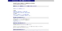 【ハイカラ衣裳館/旧函館区公会堂】 函館市文化・スポーツ振興財団