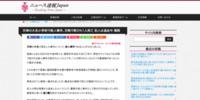 天神の大名小学校で殺人事件、刃物で刺され1人死亡 犯人は逃走中 福岡 | ニュース速報Japan