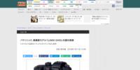 パナソニック、高感度モデル「LUMIX GH5S」を国内発表 - デジカメ Watch