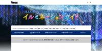 IZUMI GARDEN (東京都港区)のイルミネーション | イルミネーション2017-2018 - ウォーカープラス