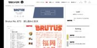 福岡の正解 — Brutus No. 873 試し読みと目次 | BRUTUS | マガジンワールド