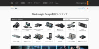 Blackmagic Design: 製品