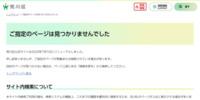 下御隠殿橋(しもごいんでんばし)・トレインミュージアム 荒川区公式ホームページ
