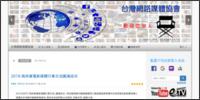 [08/26]2018 兩岸廣電新媒體行業交流圓滿成功