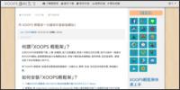 [02/19]用 XOOPS 輕鬆架一分鐘架好最新版網站!