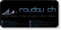 http://roudouch.blog.fc2.com/
