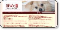 http://pomesoku.doorblog.jp/