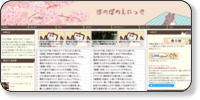 http://mojokosan.doorblog.jp/