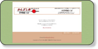 (有)竹明庵工房ホームページイメージ