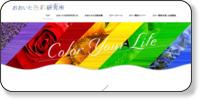 カラーコミュニケーションOITAホームページイメージ