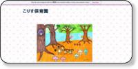 こりす保育園こりす保育園ホームページイメージ