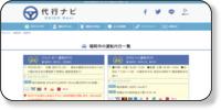 代行ナビ(福岡の運転代行一覧サイト)ホームページイメージ