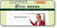 医学部受験の福岡英語塾ホームページイメージ