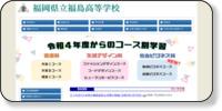 福岡県立福島高等学校ホームページイメージ