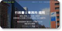 行政書士事務所 福岡ホームページイメージ