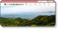日出 観光交流センター 二の丸館(にのまるやかた)ホームページイメージ