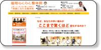 福岡らくらく整体院ホームページイメージ