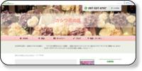 カシワ花の店都町本店ホームページイメージ