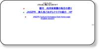社会福祉法人 向洋保育園ホームページイメージ