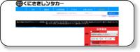 くにさきレンタカーホームページイメージ