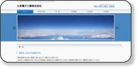 九有電子工業(株)ホームページイメージ