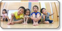 まいむ保育園 大橋駅前ホームページイメージ