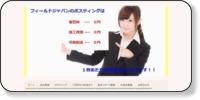 有限会社フィールドジャパンホームページイメージ