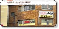1000円ヘアーカット M∀X 大分駅前店ホームページイメージ
