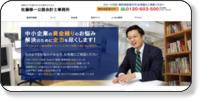佐藤修一公認会計士事務所ホームページイメージ