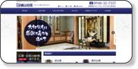 城山仏壇ホームページイメージ