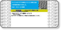 T&MPCサービス福岡ホームページイメージ