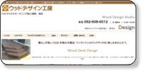 ウッドデザイン工房有限会社フェアリーガーデンホームページイメージ