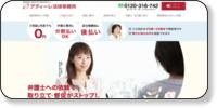 弁護士法人アディーレ法律事務所大分支店(大分県弁護士会所属)ホームページイメージ