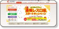 筑邦銀行 八女支店(21)ホームページイメージ