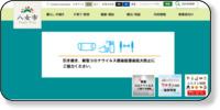 八女市役所上陽支所( 旧 上陽町役場 )ホームページイメージ