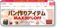cotta*(株式会社タイセイ)ホームページイメージ