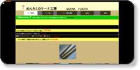 めんちくのケーナ工房 (日出町)ホームページイメージ