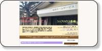 福岡ホームサービスホームページイメージ
