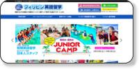株式会社G-net ファーストイングリッシュホームページイメージ