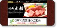 焼肉元相 本店ホームページイメージ