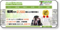 博多の森石材店ホームページイメージ