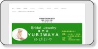 YUBIWAYA(ゆびわや)ホームページイメージ