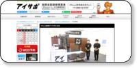 iPhone修理あいさぽ大分店ホームページイメージ