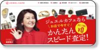 ジュエルカフェ ゆめマートすわの店ホームページイメージ