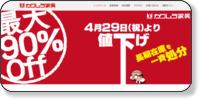 カワムラ家具ホームページイメージ