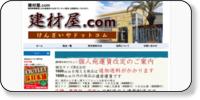 建材屋 志免店ホームページイメージ